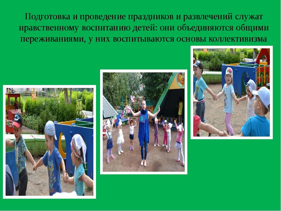 Подготовка и проведение праздников и развлечений служат нравственному воспита...