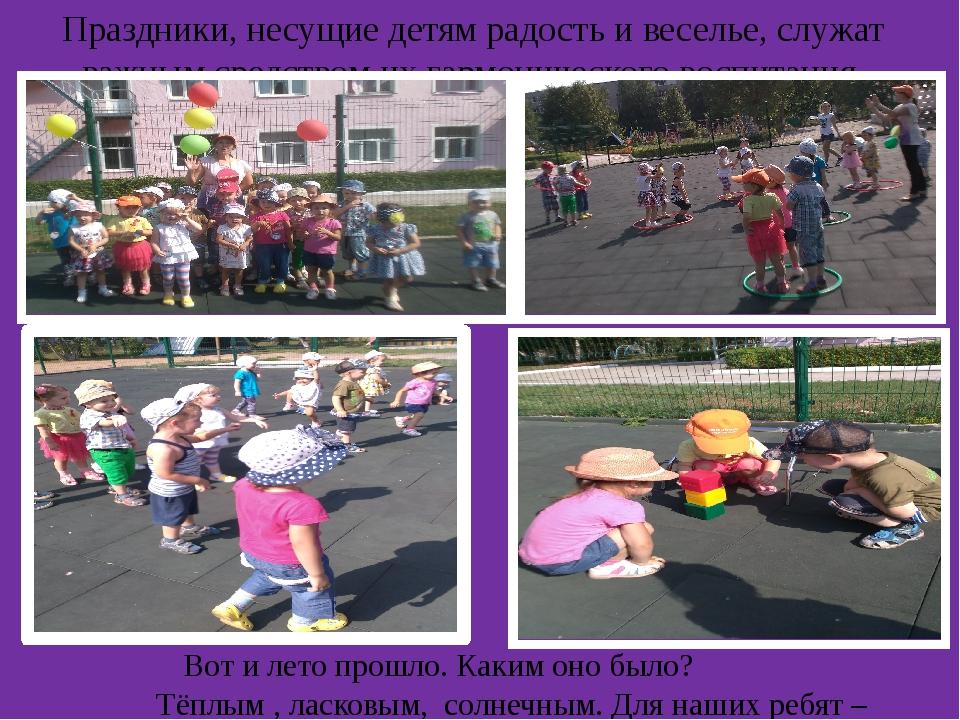 Праздники, несущие детям радость и веселье, служат важным средством их гармон...
