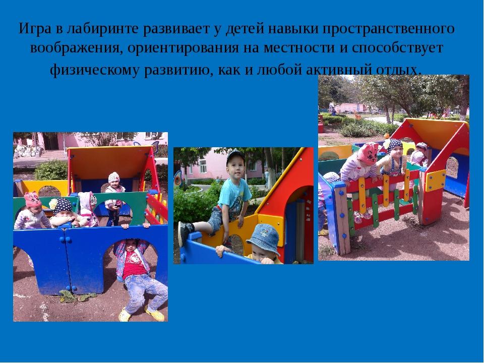 Игра в лабиринте развивает у детей навыки пространственного воображения, орие...