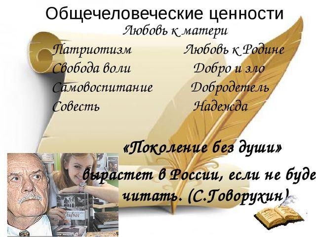 Общечеловеческие ценности «Поколение без души» вырастет в России, если не буд...