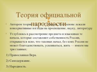 Автором теории стал С. С. Уваров. В её основе лежали консервативные взгляды н