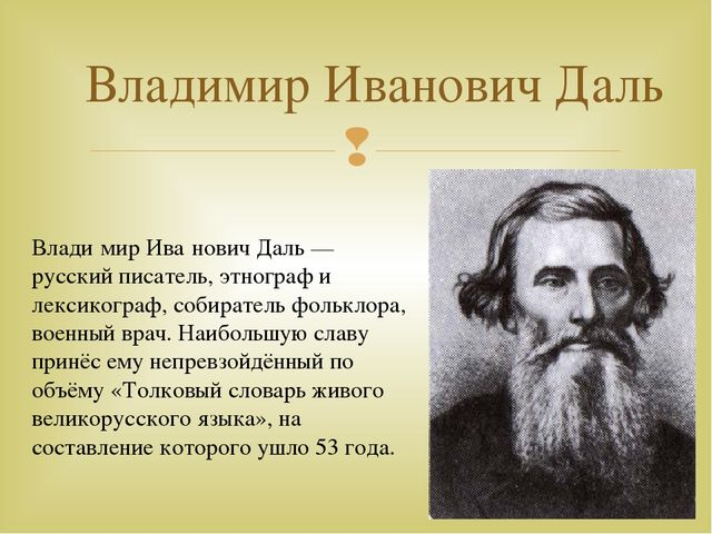 Владимир Иванович Даль Влади́мир Ива́нович Даль — русский писатель, этнограф...