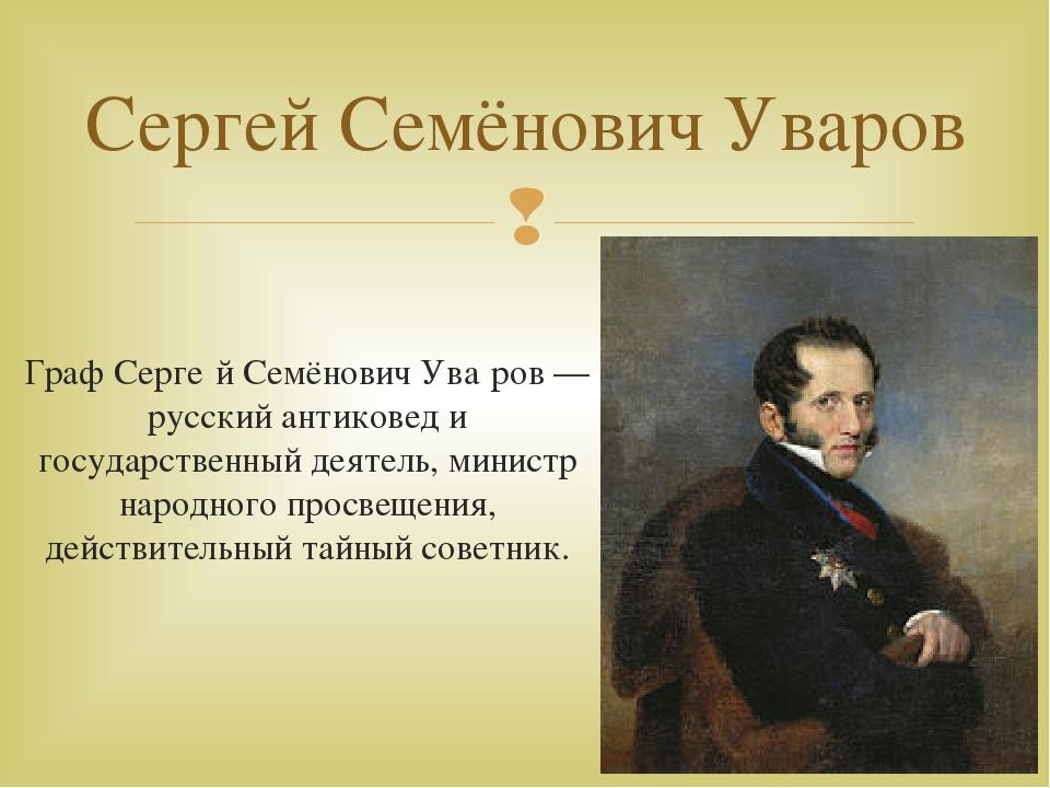 Граф Серге́й Семёнович Ува́ров — русский антиковед и государственный деятель,...