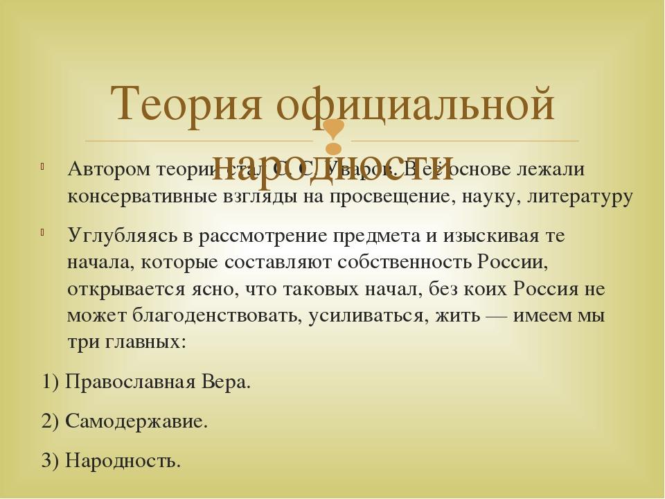 Автором теории стал С. С. Уваров. В её основе лежали консервативные взгляды н...