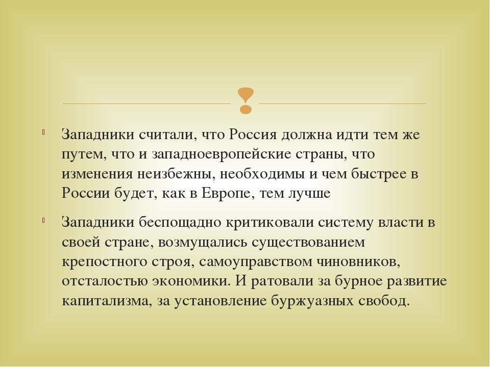 Западники считали, что Россия должна идти тем же путем, что и западноевропейс...