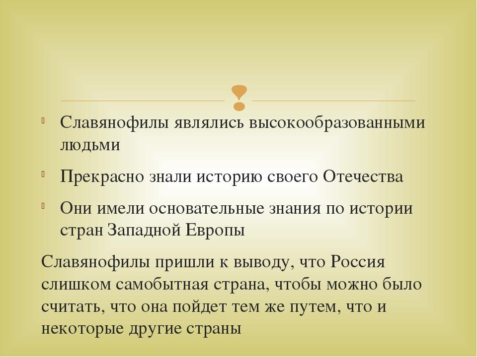 Славянофилы являлись высокообразованными людьми Прекрасно знали историю своег...