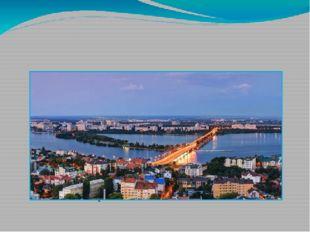 Воронеж — город в европейской части России, административный центр Воронежск