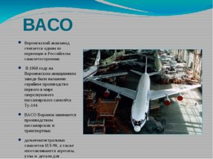 ВАСО Воронежский авиазавод считается одним из первенцев в Российском самолето