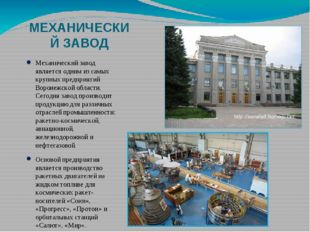 МЕХАНИЧЕСКИЙ ЗАВОД Механический завод является одним из самых крупных предпри
