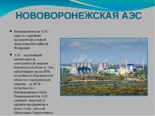 НОВОВОРОНЕЖСКАЯ АЭС Нововоронежская АЭС – одно из старейших предприятий атомн