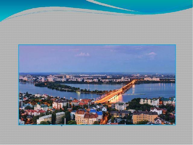 Воронеж — город в европейской части России, административный центр Воронежск...