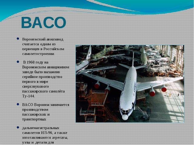 ВАСО Воронежский авиазавод считается одним из первенцев в Российском самолето...