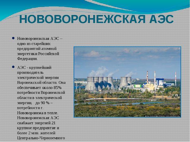 НОВОВОРОНЕЖСКАЯ АЭС Нововоронежская АЭС – одно из старейших предприятий атомн...