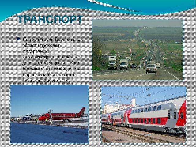 ТРАНСПОРТ По территории Воронежской области проходят: федеральные автомагистр...