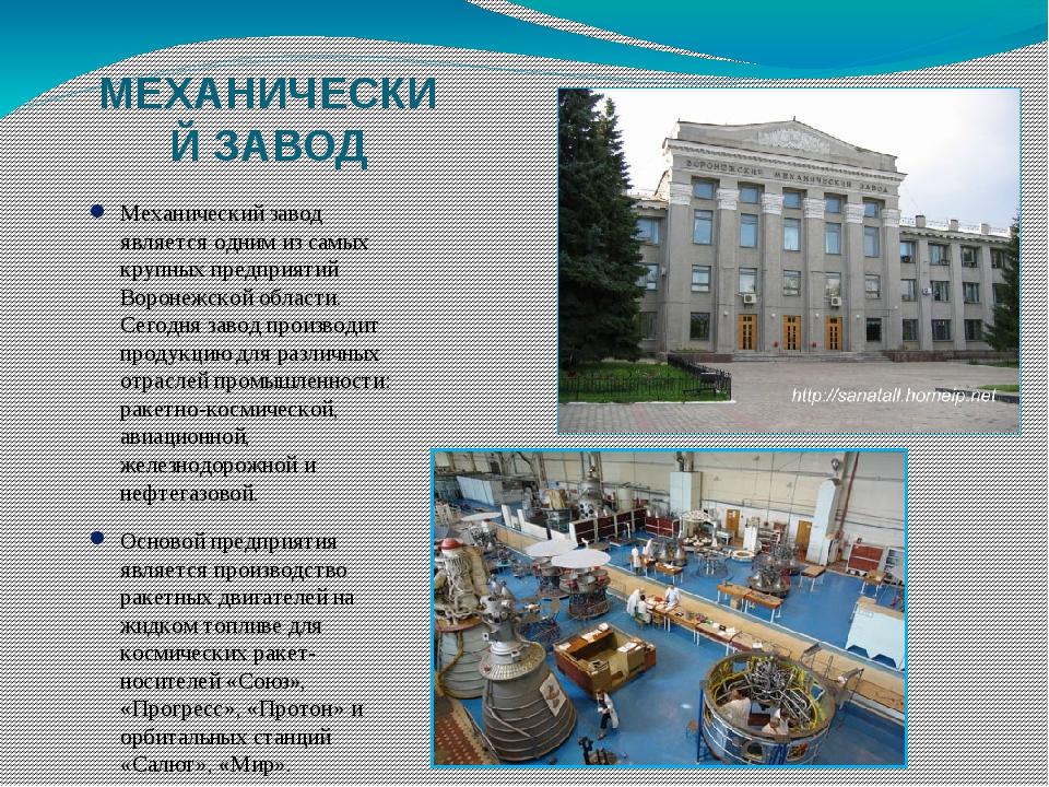 МЕХАНИЧЕСКИЙ ЗАВОД Механический завод является одним из самых крупных предпри...