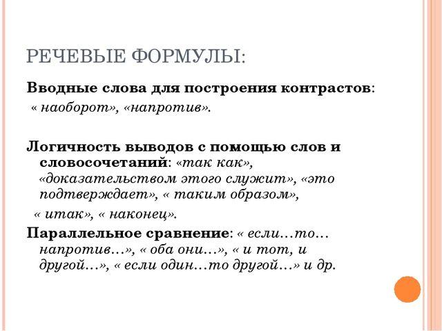 РЕЧЕВЫЕ ФОРМУЛЫ: Вводные слова для построения контрастов: « наоборот», «напро...