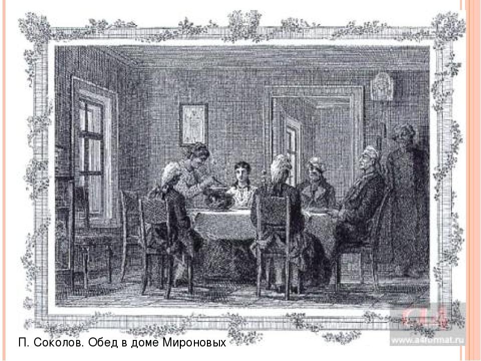 П. Соколов. Обед в доме Мироновых