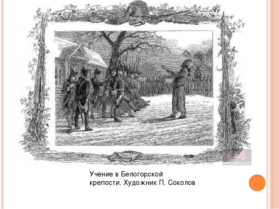 Учение в Белогорской крепости. Художник П. Соколов