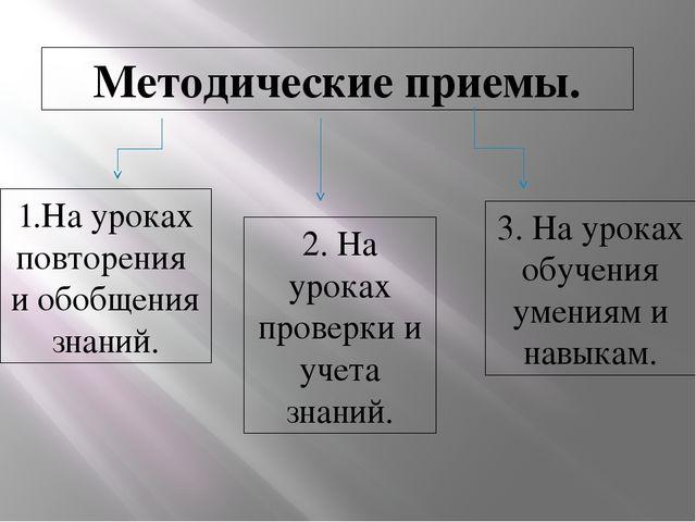 Методические приемы. 1.На уроках повторения и обобщения знаний. 2. На уроках...