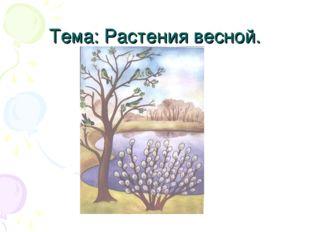 Тема: Растения весной.