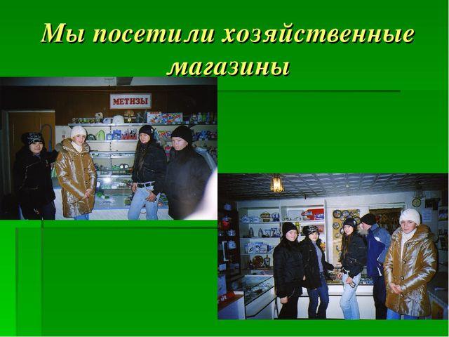 Мы посетили хозяйственные магазины