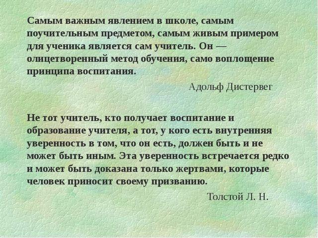 Самым важным явлением вшколе, самым поучительным предметом, самым живым прим...