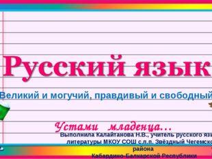 Выполнила Калайтанова Н.В., учитель русского языка и литературы МКОУ СОШ с.п.