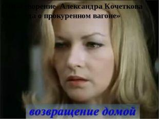 Стихотворение Александра Кочеткова «Баллада о прокуренном вагоне»