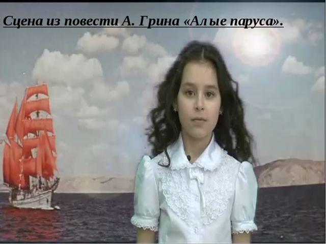 Сцена из повести А. Грина «Алые паруса».