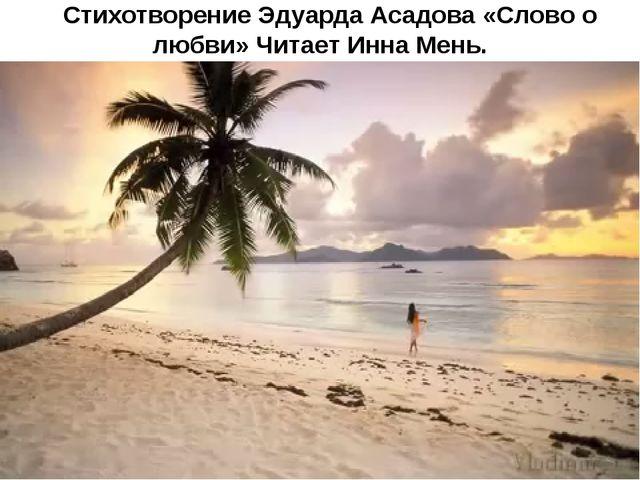 Стихотворение Эдуарда Асадова «Слово о любви» Читает Инна Мень.