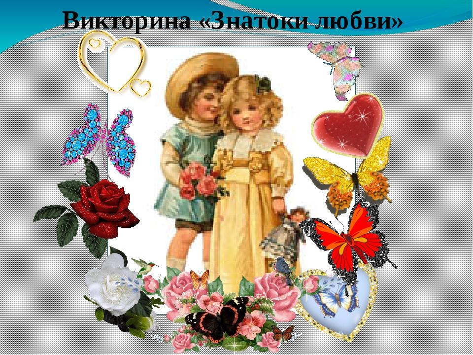 Викторина «Знатоки любви»