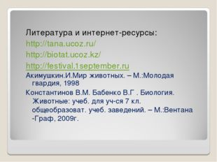 Литература и интернет-ресурсы: http://tana.ucoz.ru/ http://biotat.ucoz.kz/ ht