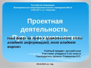 Проектная деятельность «Путь к грамотности» Российская Федерация Муниципально