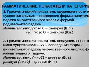 ГРАММАТИЧЕСКИЕ ПОКАЗАТЕЛИ КАТЕГОРИИ 1. Грамматический показатель одушевленнос