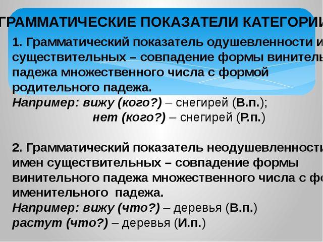 ГРАММАТИЧЕСКИЕ ПОКАЗАТЕЛИ КАТЕГОРИИ 1. Грамматический показатель одушевленнос...