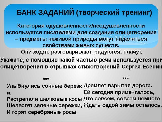 БАНК ЗАДАНИЙ (творческий тренинг) Категория одушевленности/неодушевленности и...