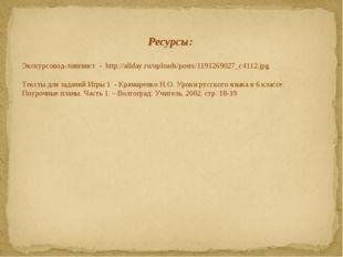 Экскурсовод-лингвист - http://allday.ru/uploads/posts/1191269027_c4112.jpg Те