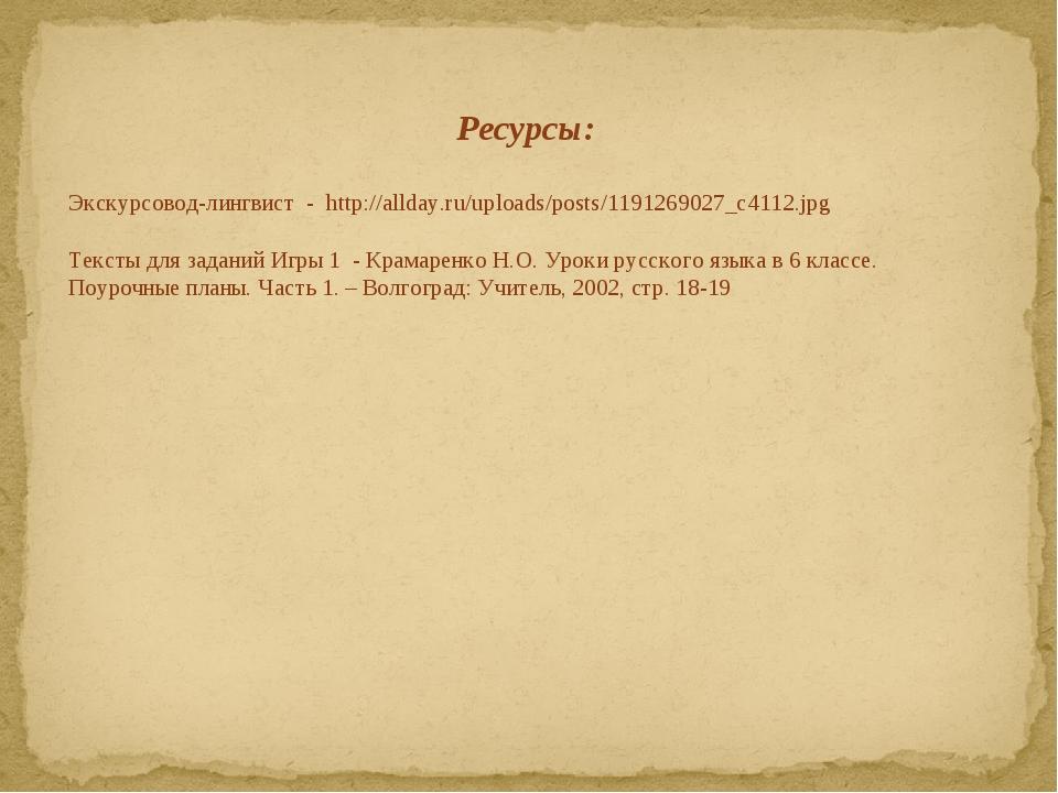 Экскурсовод-лингвист - http://allday.ru/uploads/posts/1191269027_c4112.jpg Те...