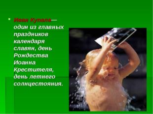 Иван Купала— один из главных праздников календаря славян, день Рождества Иоа