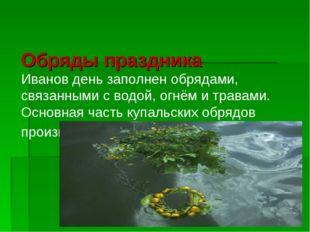 Обряды праздника Иванов день заполнен обрядами, связанными с водой, огнём и