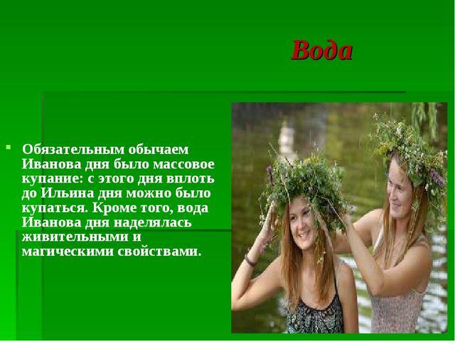 Вода Обязательным обычаем Иванова дня было массовое купание: с этого дня впло...
