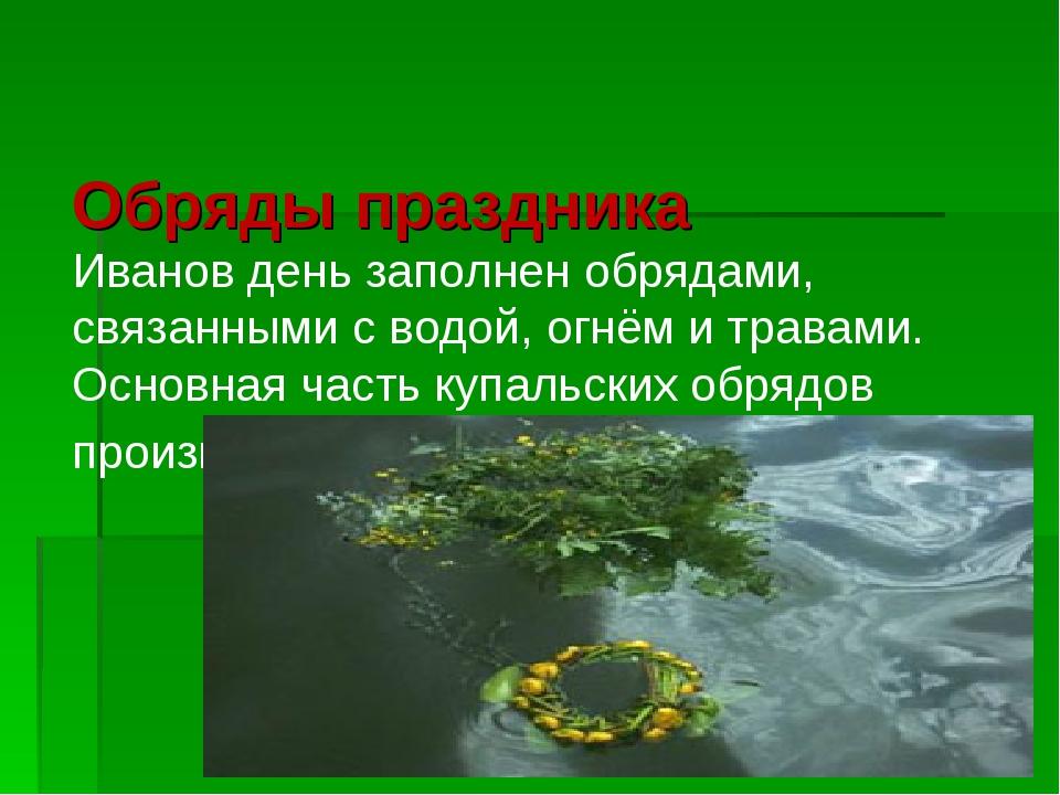 Обряды праздника Иванов день заполнен обрядами, связанными с водой, огнём и...