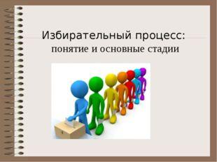 Избирательный процесс: понятие и основные стадии