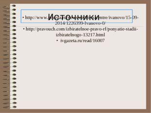 • http://www.pravda.ru/news/districts/centre/ivanovo/15-09-2014/1226399-Ivano