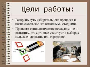 Цели работы: Раскрыть суть избирательного процесса и познакомиться с его осн