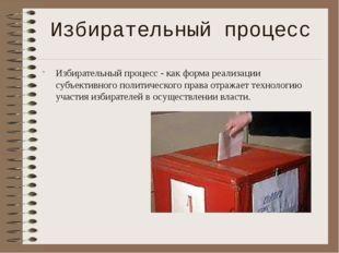 Избирательный процесс - как форма реализации субъективного политического пра