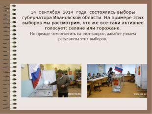14 сентября 2014 года состоялись выборы губернатора Ивановской области. На пр