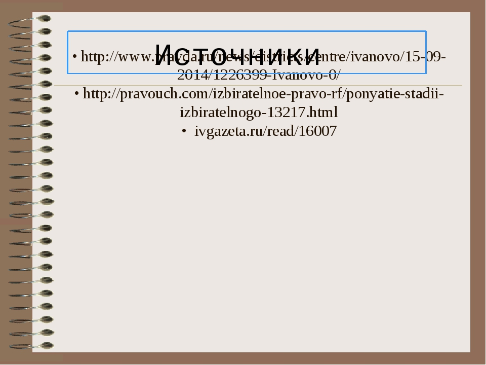 • http://www.pravda.ru/news/districts/centre/ivanovo/15-09-2014/1226399-Ivano...