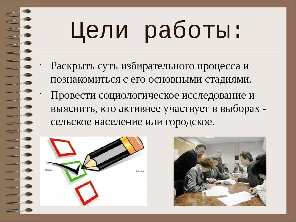 Цели работы: Раскрыть суть избирательного процесса и познакомиться с его осн...