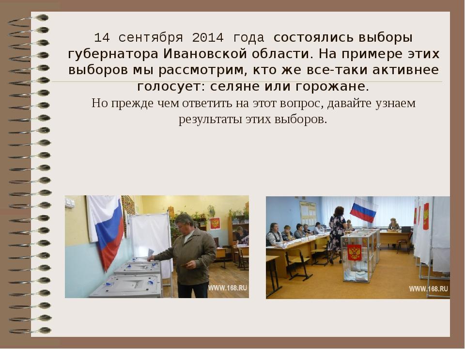 14 сентября 2014 года состоялись выборы губернатора Ивановской области. На пр...
